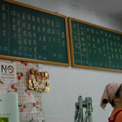 Learning Mandarin…And A Slip of the Tongue